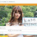 Vol.16 ☆ヘアログリニューアル記念☆ 新しいヘアログは何が違うの!?
