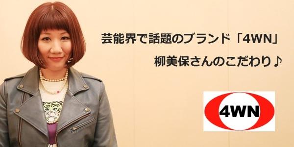 芸能界で話題のブランド「4WN」、柳 美保さんのこだわり《Special Reviewer》