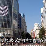 渋谷でオシャレなメンズがおすすめする美容室5選[ヘアログまとめ]