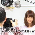 [サロンモデルのギャラ調査]最高額は25,000円、サロンモデルで生計は立てられるのか?