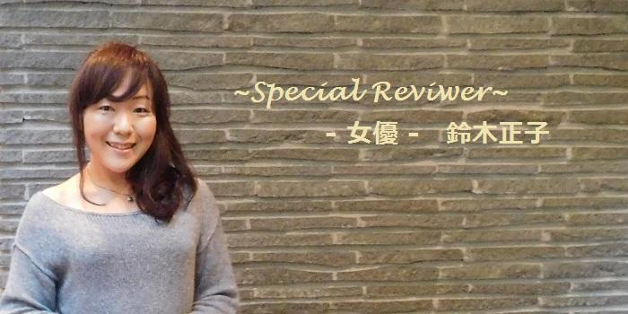 《 Special Reviwer 》 - 女優 - 鈴木正子