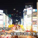 新宿の大人女子オススメ キレイなロングヘアーを実現できる人気美容室5選[ヘアログまとめ]