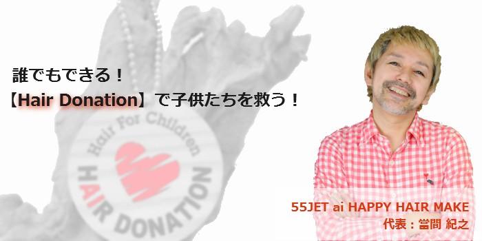 誰でもできる!【ヘアドネーション】で子供たちを救う!-55jet ai HAPPY HAIR MAKE-