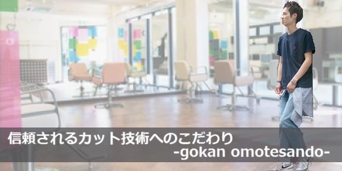 信頼されるカット技術へのこだわり-gokan omotesando-