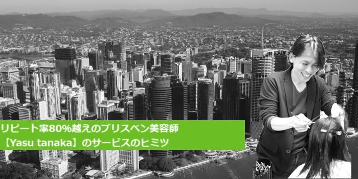 リピート率80%越えのブリスベン美容師【Yasu tanaka】のサービスのヒミツ