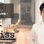 ☆NewOpen☆「とにかく自由に!」恵比寿の美容室Liss特集!